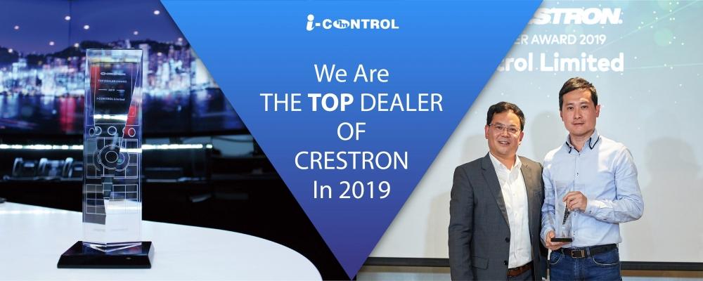 The Top dealer of Crestron